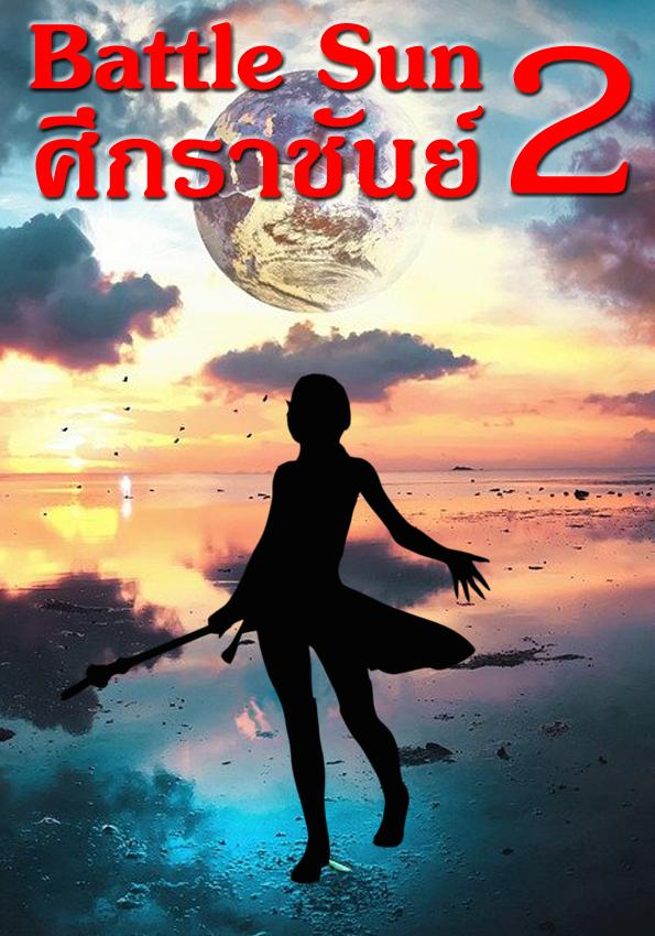 Battle Sun for book 2