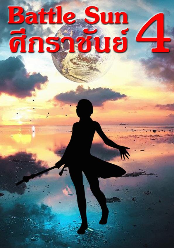 Battle Sun for book 4